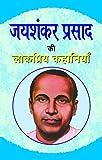 Jaishankar Prasad Ki Lokpriya Kahaniyan  - Jaishankar Prasad