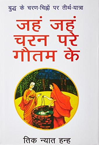 Jaham - Jaham Charan Pare Gautam Ke: Buddha Ke Charan - Chinahon Par Tirtha - Yatra