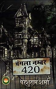 Bangla number 420 (Hindi Edition)