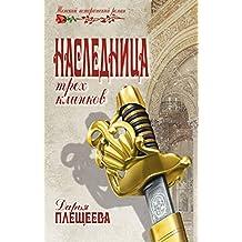 Наследница трех клинков (Женский исторический роман) (Russian Edition)