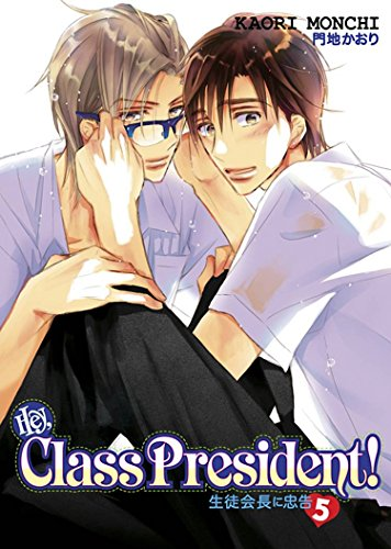 Hey, Class President! Volume 5 (Yaoi Manga)