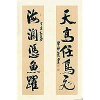 Grupo Erik Editores Poster Letras Chinas Fondo Crema