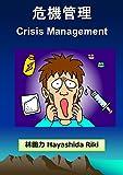 Crisis Management (Japanese Edition)