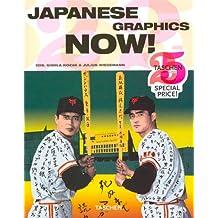 Japanese Graphics Now!: 25 Jahre TASCHEN