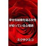 SiawasenakekkonnwoerabuJyoseigasitteiruSinrijyutu (Japanese Edition)