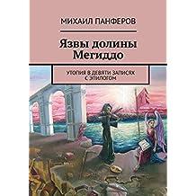 Язвы долины Мегиддо: Утопия вдевяти записях сэпилогом (Russian Edition)