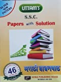 Uttam 10th SSC Marathi Vachanpath Papers with Solution 2018 (English Medium)