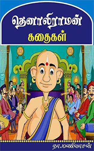 Tenali Raman Stories: ( தெனாலிராமன் கதைகள்