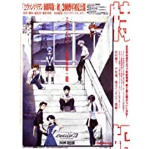 Evangelion: 2.0 You Can (Not) Advance Poster (11 x 17 Inches - 28cm x 44cm) (2009) Japanese Style F