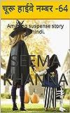 चूरू हाईवे नम्बर -64: Amazing suspense story in hindi. (Hindi Edition)