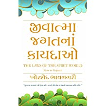The Laws of the Spirit World   (Gujarati)