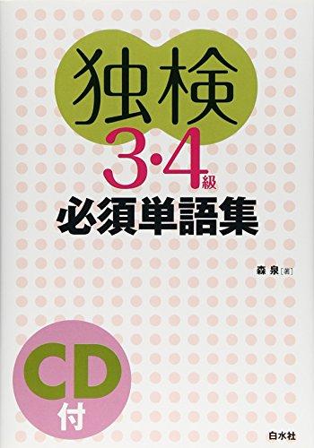 """""""独検""""3・4級必須単語集"""