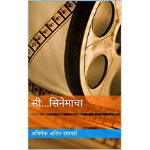 माझं नवीन इ-पुस्तक