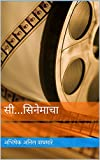 #8: सी...सिनेमाचा: C for Cinema (Marathi Edition)