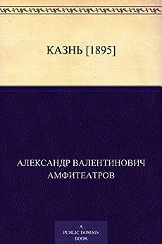 Казнь [1895] (Russian Edition) par [Амфитеатров, Александр Валентинович]