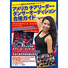 The Guidance of Passing Audition of US for Japanese (Japanese Edition)