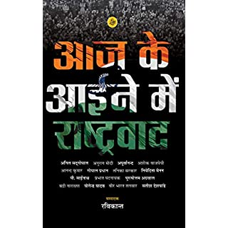Aaj Ke Aiene Mein Rashtravad (Hindi Edition)