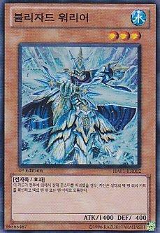 Yu-Gi-Oh Karten koreanische Version des Blizzard Krieger Suparea (1stEdition) HA01-KR002 - Blizzard Yugioh