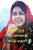 Nilavu Oru Pennaagi: Tamil novel (Tamil Edition)