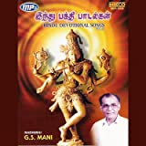 Hindu Devotional Song Vol-2