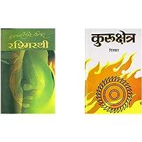 Rashmirathi (Jnanpith Award Winner,1972 )+Kurukshetra(Set of 2 books)