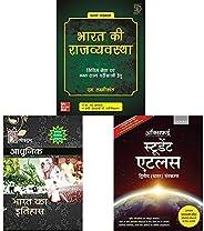 Bharat Ki Rajvyavastha + Adhunik Bharat Ka Itihas By Spectrum 2020-20 Edition + Oxford Student Atlas (Hindi) -