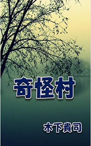 Bizarre village (Japanese Edition)