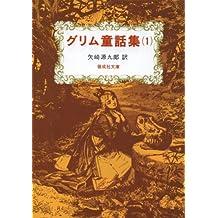Gurimu dôwashû 1. Yazaki Genkurô yaku
