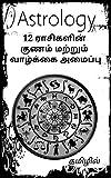 உங்களின் குணம் மற்றும் வாழ்க்கை அமைப்பு: 12 ராசிகளின் ஜாதகம் (Tamil Edition)