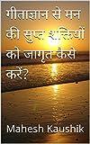 गीताज्ञान से मन की सुप्त शक्तियों को जागृत कैसे करें? (Hindi Edition)