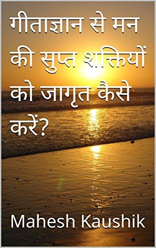 गीताज्ञान से मन की सुप्त शक्तियों को जागृत कैसे करें? (Hindi Edition) por Mahesh Kaushik