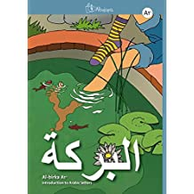 Al-birka A1-, Introduction to Arabic letters