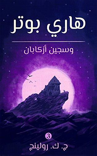 هاري بوتر وسجين أزكابان (harry potter book 3) (arabic edition)
