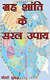 Simple Remedy For Planet Peace (ग्रह शांति के सरल उपाय) (Hindi Edition)