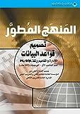 المنهج المطور؛ تصميم قواعد البيانات (Arabic Edition)