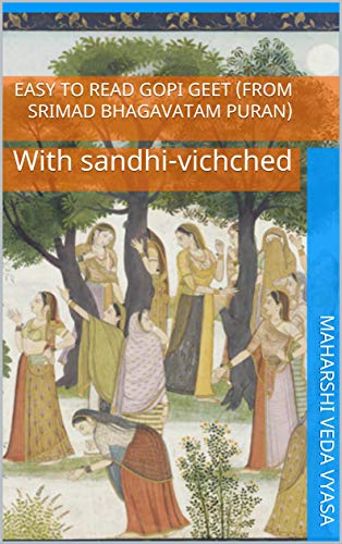 Easy to Read Gopi Geet (from Srimad Bhagavatam Puran): With sandhi-vichched (Hindi Edition)