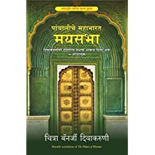The Palace of Illusions (Marathi Edition)