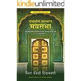 The Palace of Illusions (Marathi Edition)