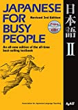 Japanese for Busy People II: Revised 3rd Edition