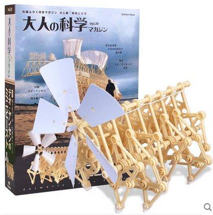 Wind Wind Energie Wind Energie Wissenschaft Puzzle Spielzeug Perpetuum Mobile Bionic Monster kann montierten DIY Wissenschaft Rätsel sein.
