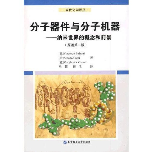 molecular devices and molecular machines - nano-world concepts and prospects - (original Second Edition)(Chinese Edition)