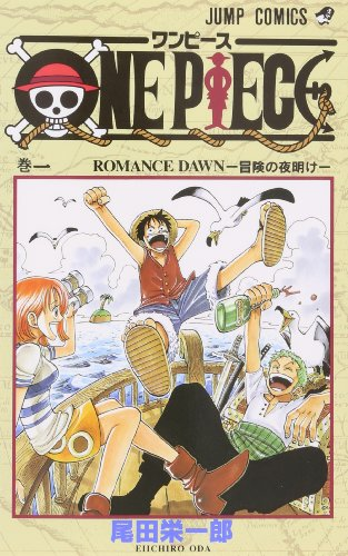 One Piece Vol. 1 (One Piece) (in Japanese)
