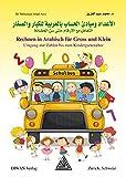 Rechnen in Arabisch für Gross und Klein: Umgang mit Zahlen bis zum Kindergartenalter, Ägyptisch-Arabisch und Hocharabisch