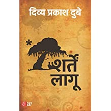 Sharten Laagoo (New Version of Terms And Conditions Apply) (Hindi Edition)