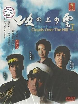 Clouds Over the Hill Season 1 (Saka No Ue No Kumo 1) Japanese Tv Drama Dvd NTSC All Region 3 Dvd Digipak Boxset (Japanese Audio
