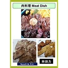 Meat Dish (Japanese Edition)