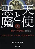 Angels & Demons by Dan Brown (2006-06-01)
