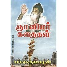 Gnaniyar Kadhaikal (Tamil Edition)