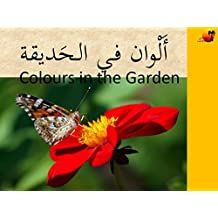 Colours in the Garden ألوان في الحديقة (Arabic for Beginners Book 6) (English Edition)