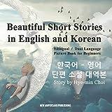 Bi Short Stories Review and Comparison